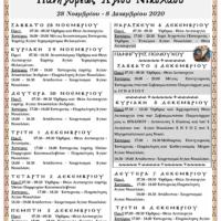 Πρόγραμμα Ιερού Δωδεκαημέρου της Πανηγύρεως του Αγίου Νικολάου