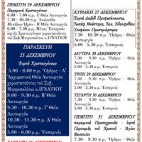 Πρόγραμμα Ιερών Ακολουθιών Αγίου Δωδεκαημέρου