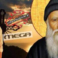 Εις μνήμην του Αγίου Πορφυρίου-Δημόσια κατάθεση ψυχής για όσα έζησα στα γυρίσματα του MEGA για τον Όσιο